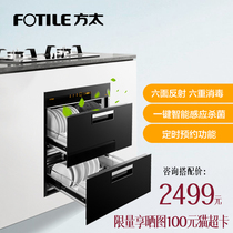 Fangtai J78S intelligent embedded household disinfection cabinet kitchen small mini bowl chopsticks Bowl Cabinet official flagship store