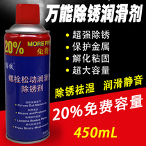 Car rust removal screw bolt door lock rust lubricant bicycle electric car motorcycle cleaning rust resistant oil