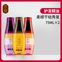 LG Korea Rui Yan run cream conservation essence oil 75m moisturizing improve hair dry hair impatient fragrance