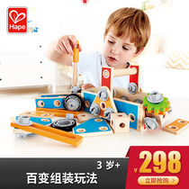 Hape variety Carpenter tool box 3-6 years old baby children boys and girls nut disassembly Assembly puzzle toys