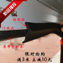 Garage door seal shutter door bottom seal rubber strip dustproof windproof imported rubber simple to install