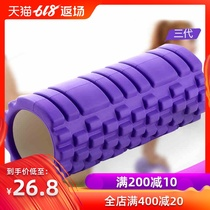 Yoga post mace foam shaft roller wheel massage stick muscle relaxation roller fitness foam roller