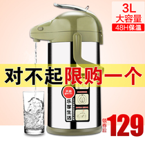 Tianxiqi pressure thermos insulation home water bottle glass liner pressing warm pot large-capacity insulation kettle