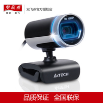 Double swallow PK-910H HD Camera 1080P with microphone night vision USB Desktop Notebook Computer Conference home learning English teaching beauty Taobao Live anchor video