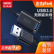 Superior usb3 0 extension cord 2 0 male to female 1 2 3 5 10 meters charging high-speed data cable adapter hand printer computer connection keyboard u Disk mouse interface extension cable