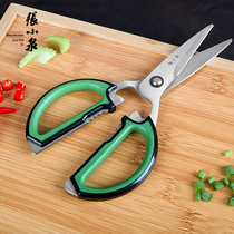 Zhang Xiaoquan colorful two-color kitchen scissors multi-functional stainless steel home strong chicken bone scissors food scissors
