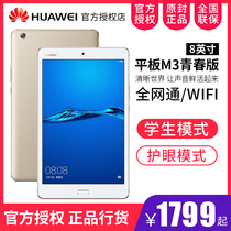 Huawei Huawei tablet M3 youth version of the 8-inch tablet full Netcom tablet phone game