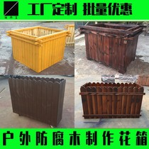 Anti-corrosion wood flower box outdoor solid wood Park Street flower pot planting box flower flower groove custom combination flower box seat