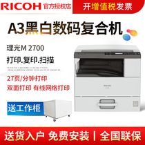 Ricoh M2700 M2701 IM 2702 A3 black and white laser digital MFP MFP multifunction printer copy scan business office network excellent MP
