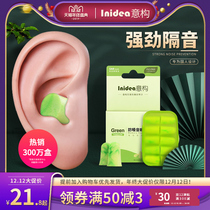 Italian professional anti-noise earplugs sound sleep sleep special students snoring Super mute artifact noise reduction