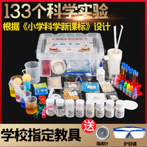 Children science experiment toy set stem education physical chemistry primary school students kindergarten science and technology production materials