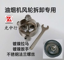 Hood wind wheel Rammer hood removal tool wind wheel impeller removal tool turbine cleaning tool
