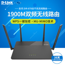(30 days returned 1 year renewal)friends of hearing D-Link DIR-878 full gigabit wireless router home through the wall high-speed dual-band 1900M large broadband 5g game routing 11