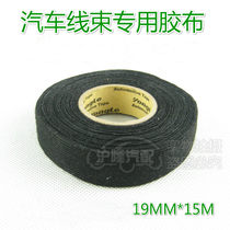 Automotive wiring harness circuit reinforcement line flame retardant electrical tape tape rubber outer line aging flannel 15 meters