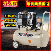 Otusi quiet pump air compressor small high-pressure air compressor woodworking painting 220V dental pump