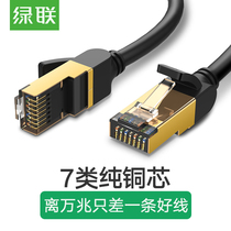 Lvlian seven class network cable home broadband computer router high-speed cat7 Class 10 trillion 1 copper shield 10 meters 5