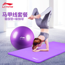Li Ning yoga mat widening lengthening beginner fitness mat three-piece male thickening explosion-proof authentic weight loss yoga ball