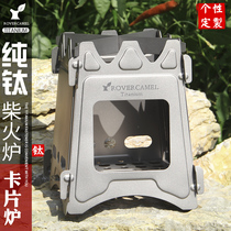 Range Rover outdoor pure titanium wood stove portable simple stove camping barbecue windproof heating ultra-light small wood stove