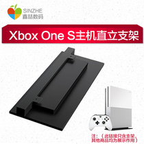 XIN YI XBOXONE S VERSION XBOX ONE S LIM CONSOLE COOLING FRAME CONSOLE BASE VERTICAL STAND STAND UPRIGHT BRACKET XBOXONES DEDICATED BRACKET RADIATOR.