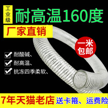 High temperature 160 degrees PVC transparent steel hose high pressure resistant anti-freeze four seasons soft 123456 inch 46 points