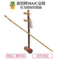 Dunhuang brand 34C 34A Sipi ii reed Jinghu playing musical instruments Shanghai national musical instrument factory Dunhuang flagship store.