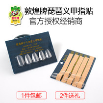 Dunhuang Pipa nail adult children beginner Pipa Silu Luyi a Shanghai national musical instrument factory