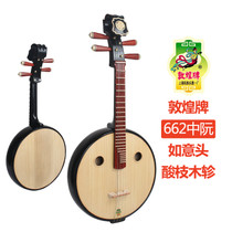 Dunhuang Ruan 662 Chinese Ruan Musical instruments Shanghai national musical Instruments one factory color wood embedded wire ruyi belt hard Box