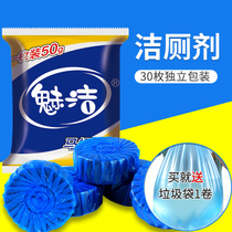 Charm clean blue bubble clean toilet P & G toilet toilet cleaner 30 pieces to send garbage bag 1 roll