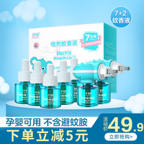 First electric mosquito liquid 7 2 sets of pregnant women mosquito Baby Special baby mosquito plug-in childrens home