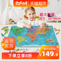 Childrens large magnetic world map puzzle wooden 4-6 year old boy puzzle toys early childhood education gifts