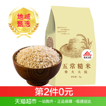Firewood compound Wuchang brown rice grains rice flowers brown rice whole grains whole grains vacuum pack 1kg