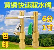 4 6 points 1 inch inside and outside the wire brass quick access valve to the water pipe green lawn water dispenser key sprinkler