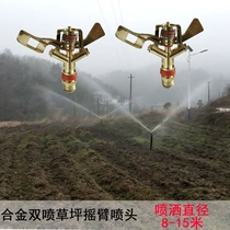 Lawn sprinkler 360 degree rotating sprinkler irrigation sprinkler automatic rocker sprinkler cooling nozzle agricultural