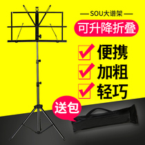 Music stand piano portable guitar guzheng rack drum music rack stand can lift folding music rack