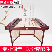 SongHe yangqin musical instrument beginner portable 402 small Yang Qin factory direct professional playing level