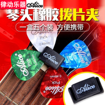 Alice Alice Guitar Paddle set guitar paddle clip new cool personality pick clip full set of 5