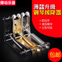 Piano cover slow descent dedicated piano cover bracket external accessories anti-pressure hand clip hand buffer folder pressure band clip