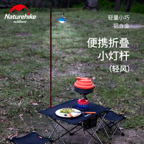 NH 挪 客户 客户 便携式 portable small light pole Camping Travel lightweight aluminum folding picnic tent small light pole