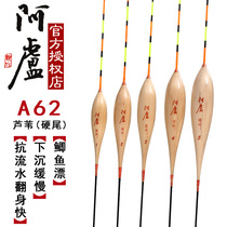 Alu floats lpa62 fish drift Reed drift crucian carp float dun mouth king anti-water storm sensitive eye-catching