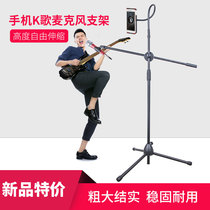 Capacitive microphone stand mobile phone live stand floor-to-ceiling microphone stand table top K gome rack microphone rack.