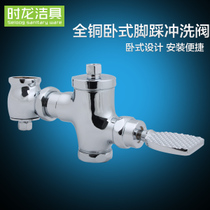Shilong horizontal stool Flushing valve foot flush valve stool Flushing valve flush cutting CL04