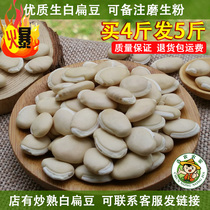 White beans farm production of dry goods specialty 500g medicinal non-lentils otherwise fried white beans