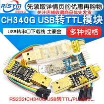 USB to TTL USB to serial download line CH340G module RS232 upgrade scrubbing machine Board line PL2303