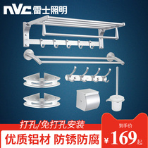 NVC towel rack space aluminum bathroom bathroom shelf towel rack bathroom hardware pendant set