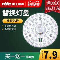 NVC Lighting LED lamp plate transformation round Light Board energy saving ceiling lamp wick lamp light strip patch lamp plate