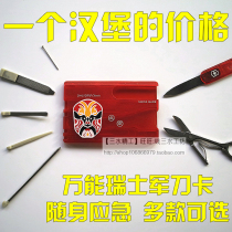 Swiss Army Card Mini portable portable multi-purpose universal tool card tool card knife outdoor camping mountaineering