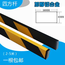Barrier pole four square straight bar parking lot car barrier fence residential door fence guard lifting pole access control landing pole