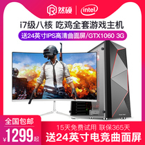 i7 eight-core game alone was 16G desktop lol Assembly host computer eat chicken game Office machine full