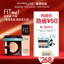 Maybelline fitme Concealer Liquid Foundation air cushion set lasting control oil run official authentic