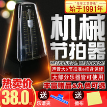 Bonmusica mechanical metronome piano zither violin guitar drum universal Precision Shooting Test special